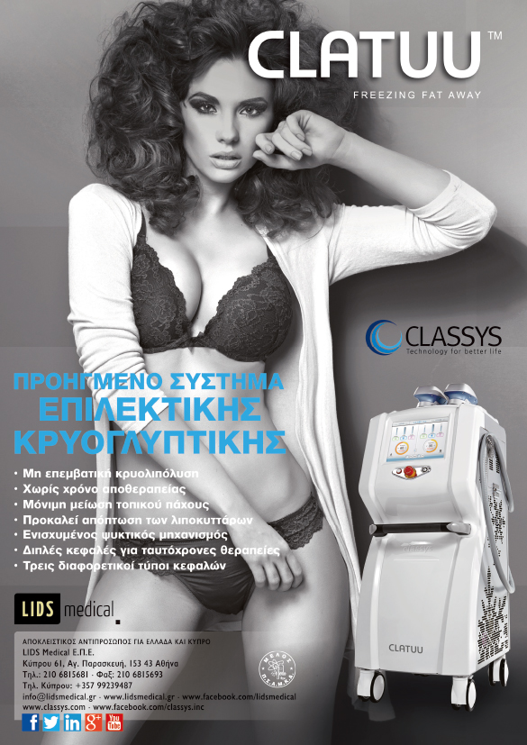 greek-clatuu-advert